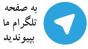 کانال تلگرام عصر جهان